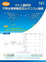 「ケトン選択的不斉水素移動反応ルテニウム触媒」のパンフレットはこちら