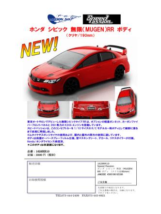 1628rr10 ホンダシビック無限RRボディ (PDF:1.36MB