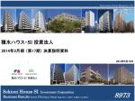 積水ハウス・SI投資法人 - JAPAN