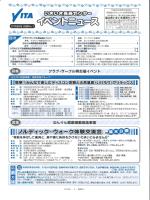 平成26年9月 20 日 発行 情報誌…TA(ビ夕) 98号別冊N。-ー