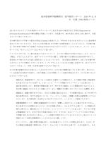 留学先からの報告(PDF:271KB)