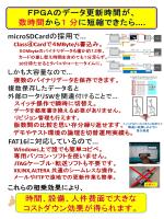 microSDカードを用いた大規模FPGAコンフィグレーションソリューション