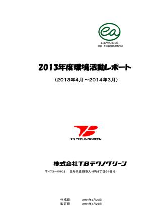 2013年度環境活動レポート