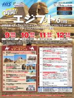 【imp283-B】【成田発】※TI-LCE0200