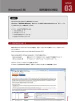 Windows8用 環境構築手順