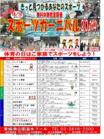 指定管理者 TM・アズビル共同事業体 足立区東綾瀬3−4−1 受付時間 9