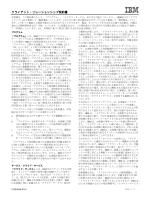 クライアント・リレーションシップ契約書