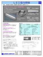 TD-L600Bの製品案内(PDF)