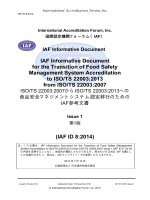 ISO/TS 22003:2007からISO/TS 22003:2013への食品安全マネジメント