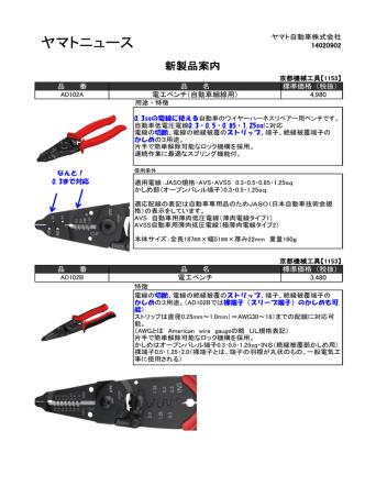AD102A [ 電工ペンチ(自動車細線用) ]