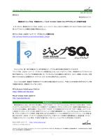 集英社ジャンプSQ.作家向けに、「CLIP STUDIO PAINT EX