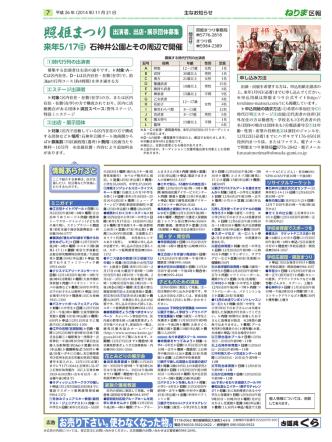 7面:照姫まつり出演者、出店・展示団体募集(PDF:1184KB)