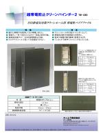 超帯電防止クリーンバインダー2 TW-CBD