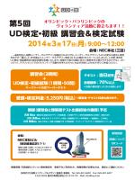 第5回 UD検定・初級 講習会&検定試験