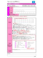 UQ通信サービス解約届(個人)