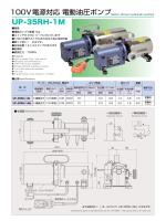 100V電源対応 電動油圧ポンプ UP-35RH-1M
