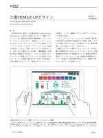 三菱HEMSのUXデザイン(PDF:69.7KB)