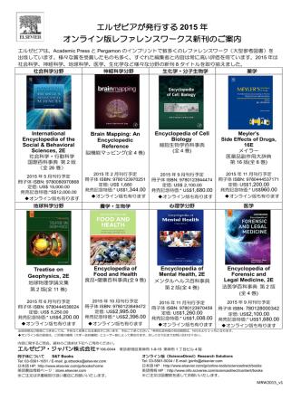 2015年リリース予定タイトル一覧(PDF)