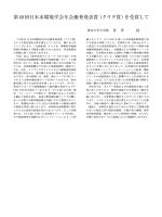 喜多 諒 - 日本水環境学会