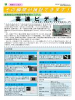 高速ビデオ、データロガー - 長野県工業技術総合センター