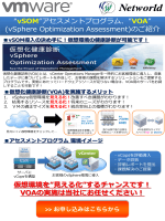 """アセスメントプログラム""""VOA"""" (vSphere Optimization Assessment)"""