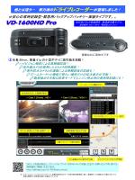 VD-1600HD Proカタログダウンロード