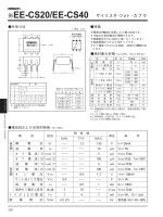 形EE-CS20/EE-CS40 サイリスタ・フォト・カプラ