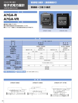 A7GA-VR(420KB)