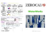 ZEROCADカタログ 衛生 - 株式会社 ZERO CAD