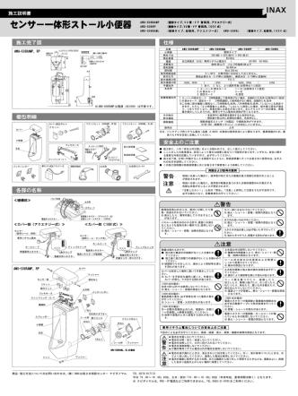 AWU-506RAMP (壁掛タイプ、V U 管・V P V P V P 管両用、アク