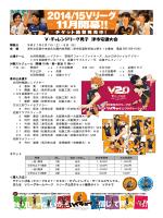 V・チャレンジリーグ男子 津市安濃大会