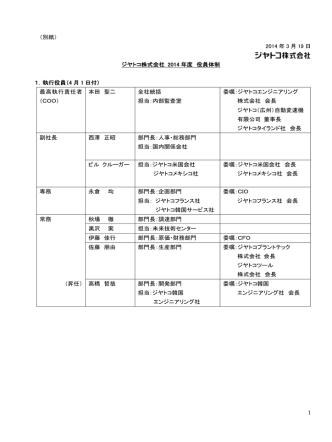 1 (別紙) 2014 年 3 月 19 日 ジヤトコ株式会社 2014 年度 役員体制 1