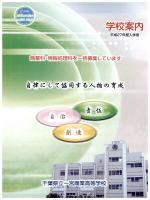学校案内 - 長生郡 - 千葉県学校教育情報ネットワーク