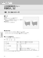 FBR51, 52 シリーズ (1330KB)