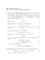 (微分・積分の応用,微分方程式解法の基礎) 解答例