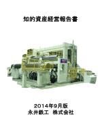 2014年(PDF形式:1.7MB) - 近畿経済産業局