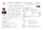 """日本精神対話学会 NEWS 第 8 号""""We Love MCC!!"""""""