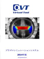 2014年版 プラズマシミュレーションシステム