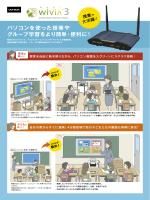 パソコンを使った授業や グループ学習をより簡単・便利に!