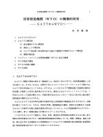 世界貿易機関 (WT。) の機構的研究 - Tokaigakuen University