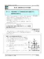 断面の諸量と応力分布の算定