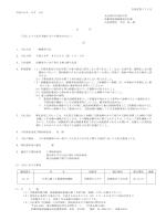 支担官第171号 平成26年 8月 8日 支出負担行為担当官 防衛省経理