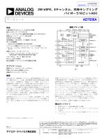 AD7656A: 250 kSPS、6チャンネル、同時