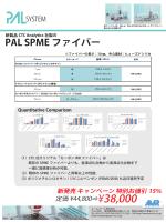 PAL SPME Fiver 発売キャンペーン情報