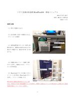リガク X 線回折装置 MiniFlex600 簡易マニュアル