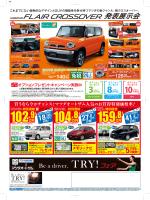 万円 - マツダオートザム空港東店