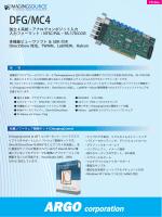 カタログPDF DFG/MC4 (466KB)