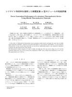 シリサイド系材料を使用した熱電変換π型モジュールの性能評価 PDF