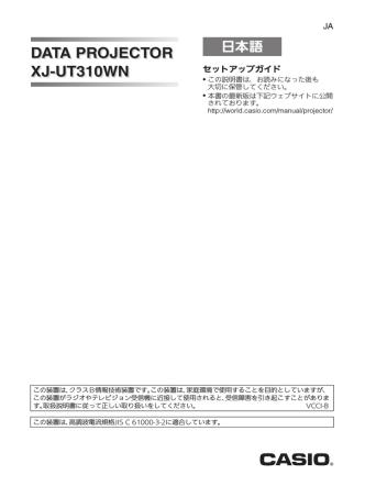 DATA PROJECTOR XJ-UT310WN DATA PROJECTOR XJ