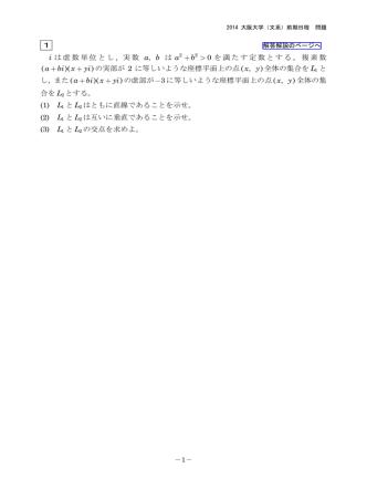 2014年度 大阪大・文系数学 問題